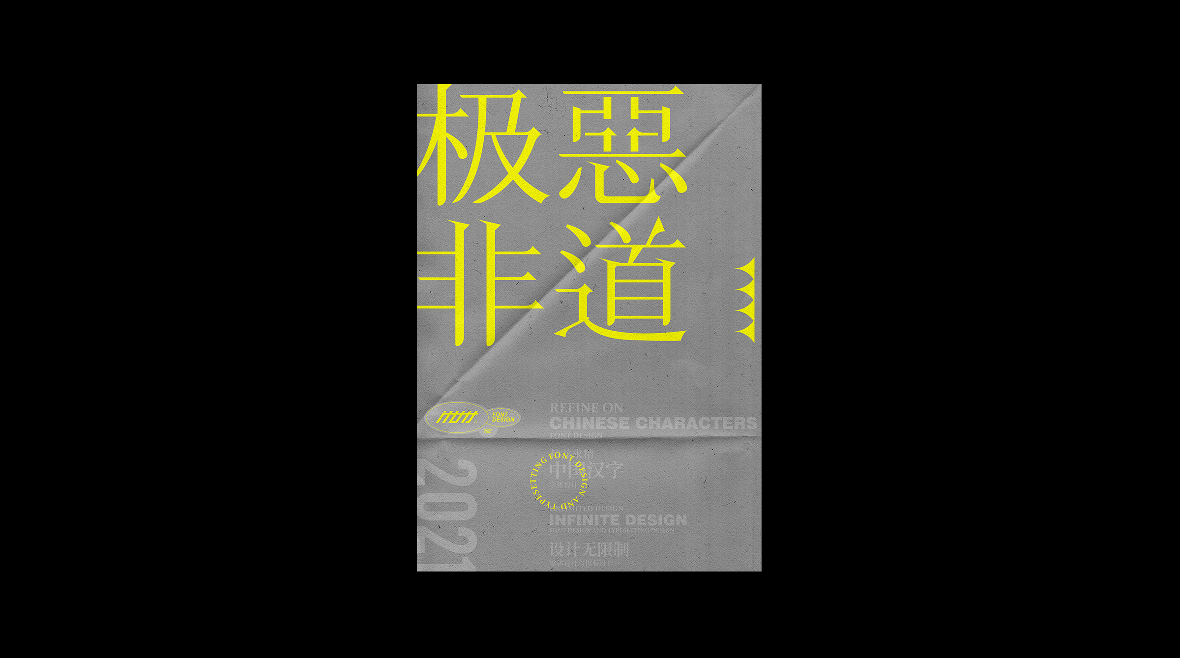 41P Collection of the latest Chinese font design schemes in 2021 #.577