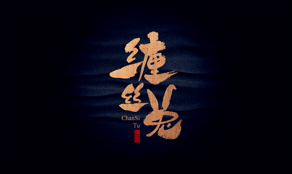 34P Collection of the latest Chinese font design schemes in 2021 #.579