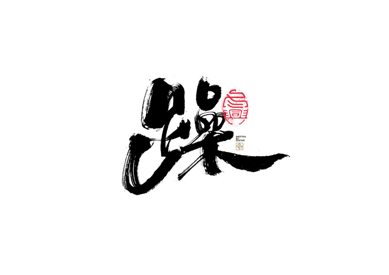35P Collection of the latest Chinese font design schemes in 2021 #.578