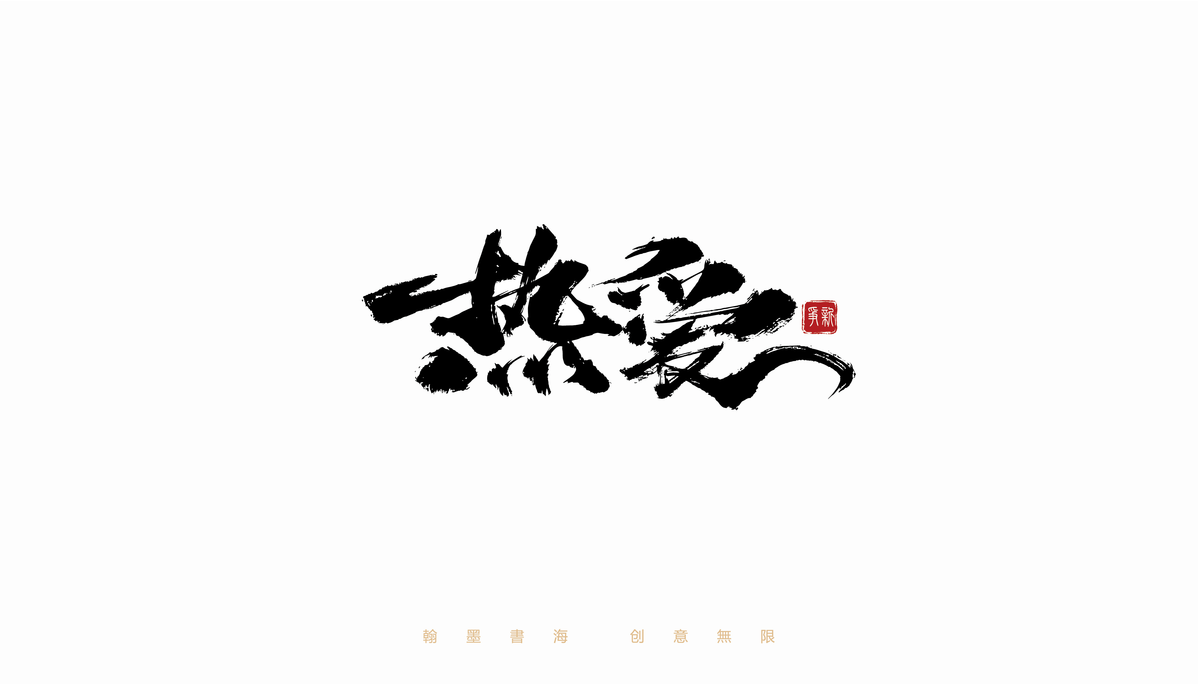 18P Collection of the latest Chinese font design schemes in 2021 #.583
