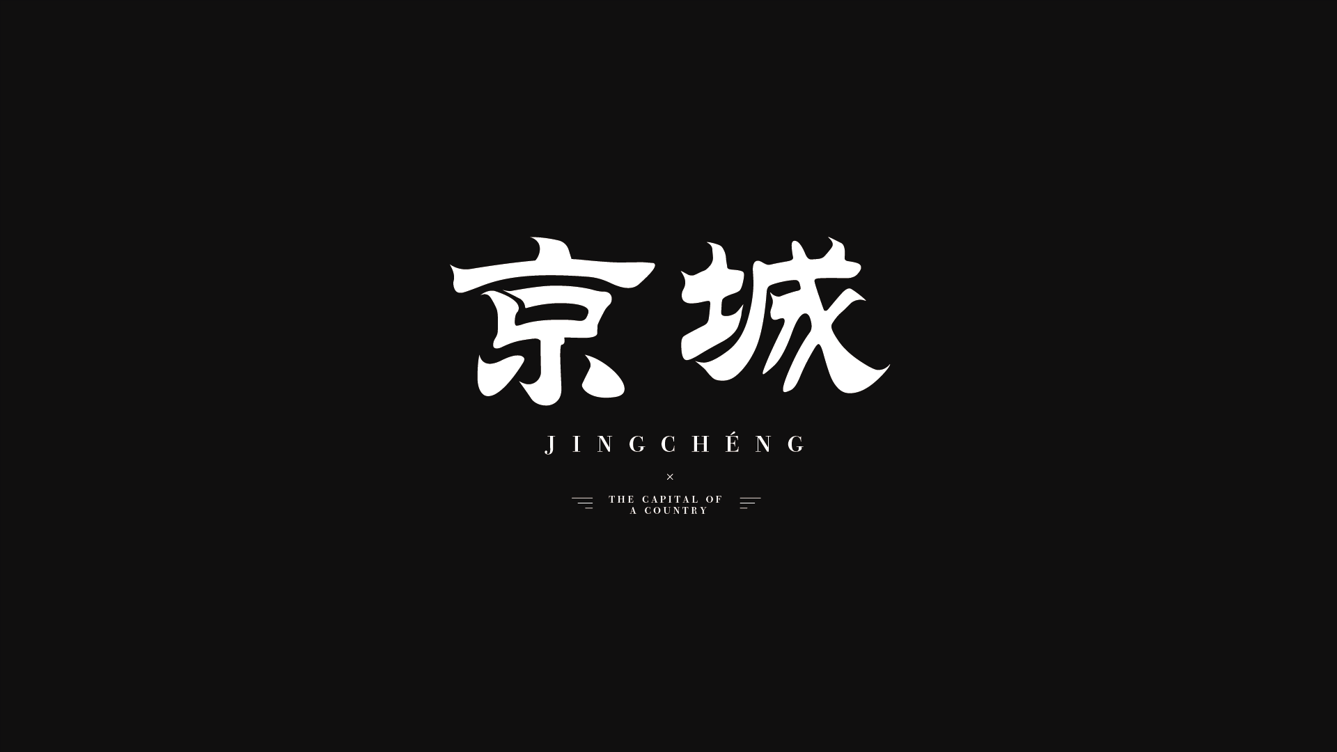 20P Collection of the latest Chinese font design schemes in 2021 #.586