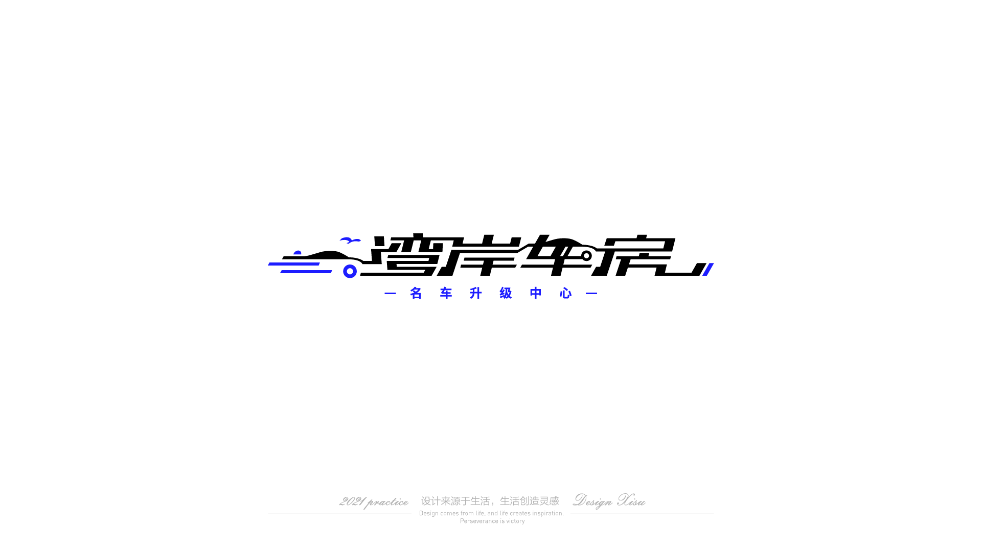 20P Collection of the latest Chinese font design schemes in 2021 #.587