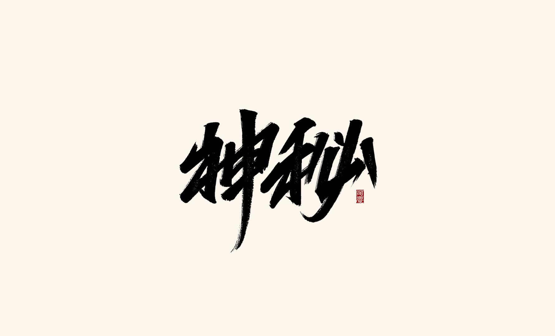 26P Collection of the latest Chinese font design schemes in 2021 #.589