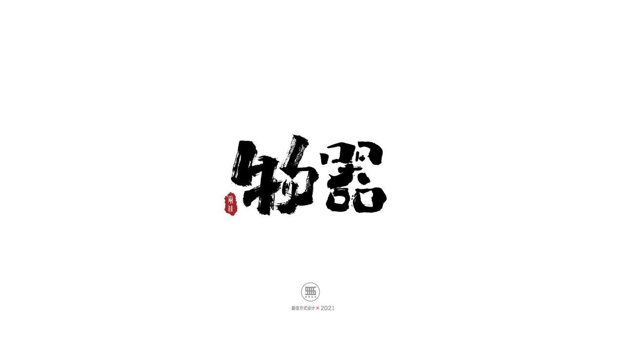 42P Collection of the latest Chinese font design schemes in 2021 #.591
