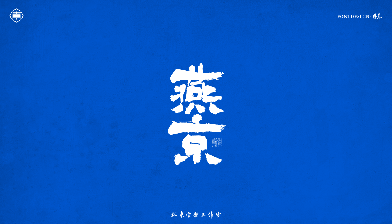 20P Collection of the latest Chinese font design schemes in 2021 #.588
