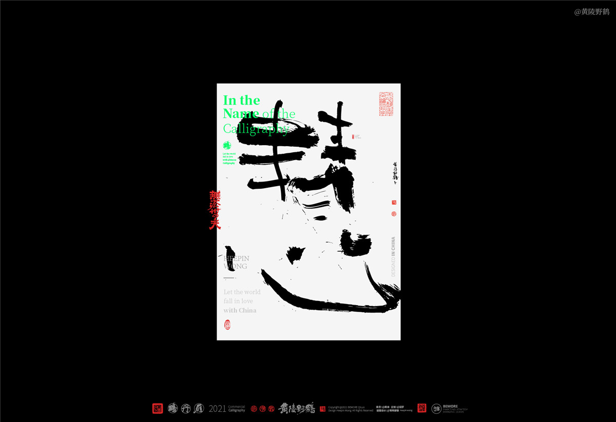 34P Collection of the latest Chinese font design schemes in 2021 #.592
