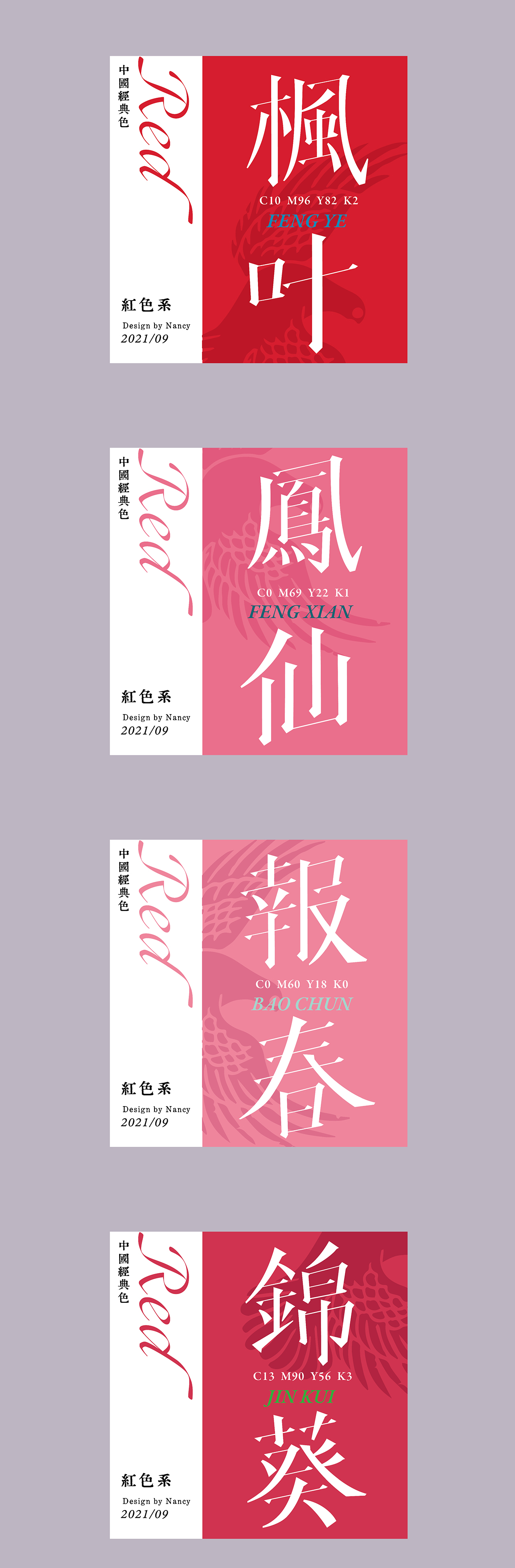 4P Collection of the latest Chinese font design schemes in 2021 #.593