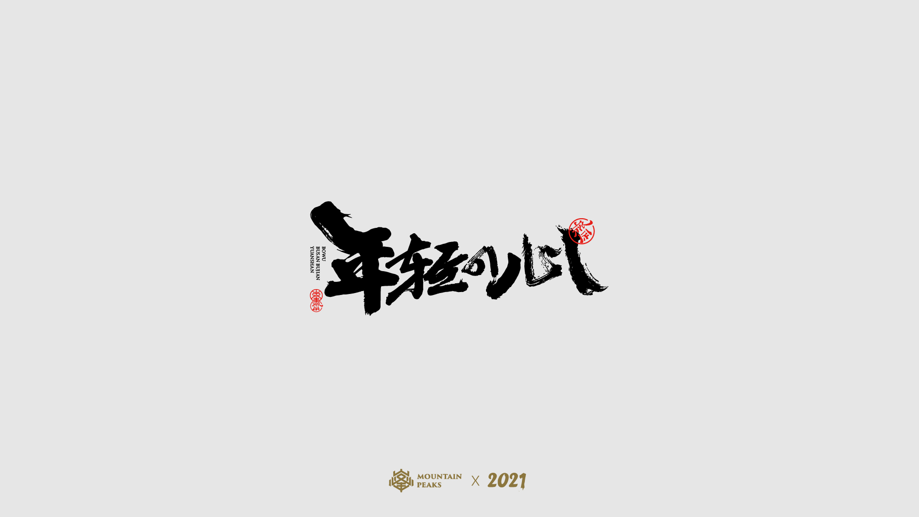 20P Collection of the latest Chinese font design schemes in 2021 #.595