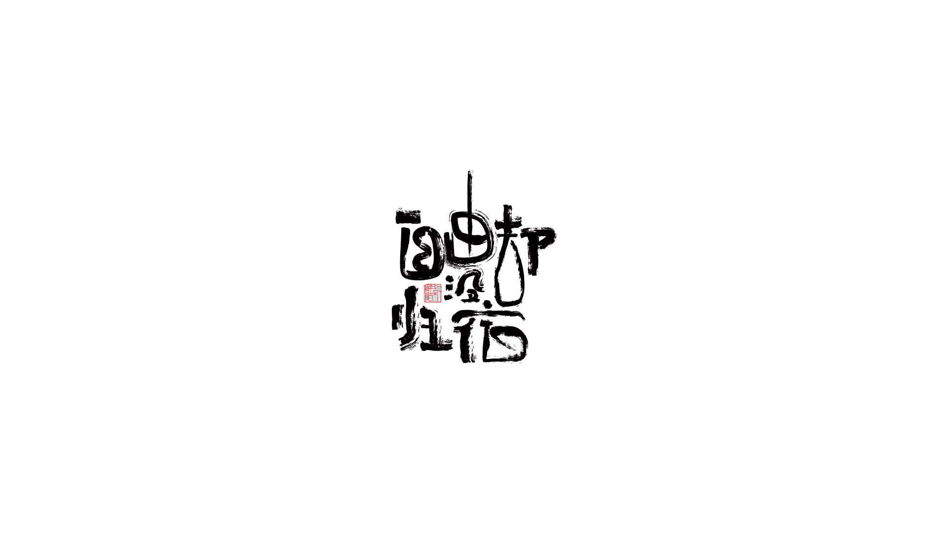 10P Collection of the latest Chinese font design schemes in 2021 #.596