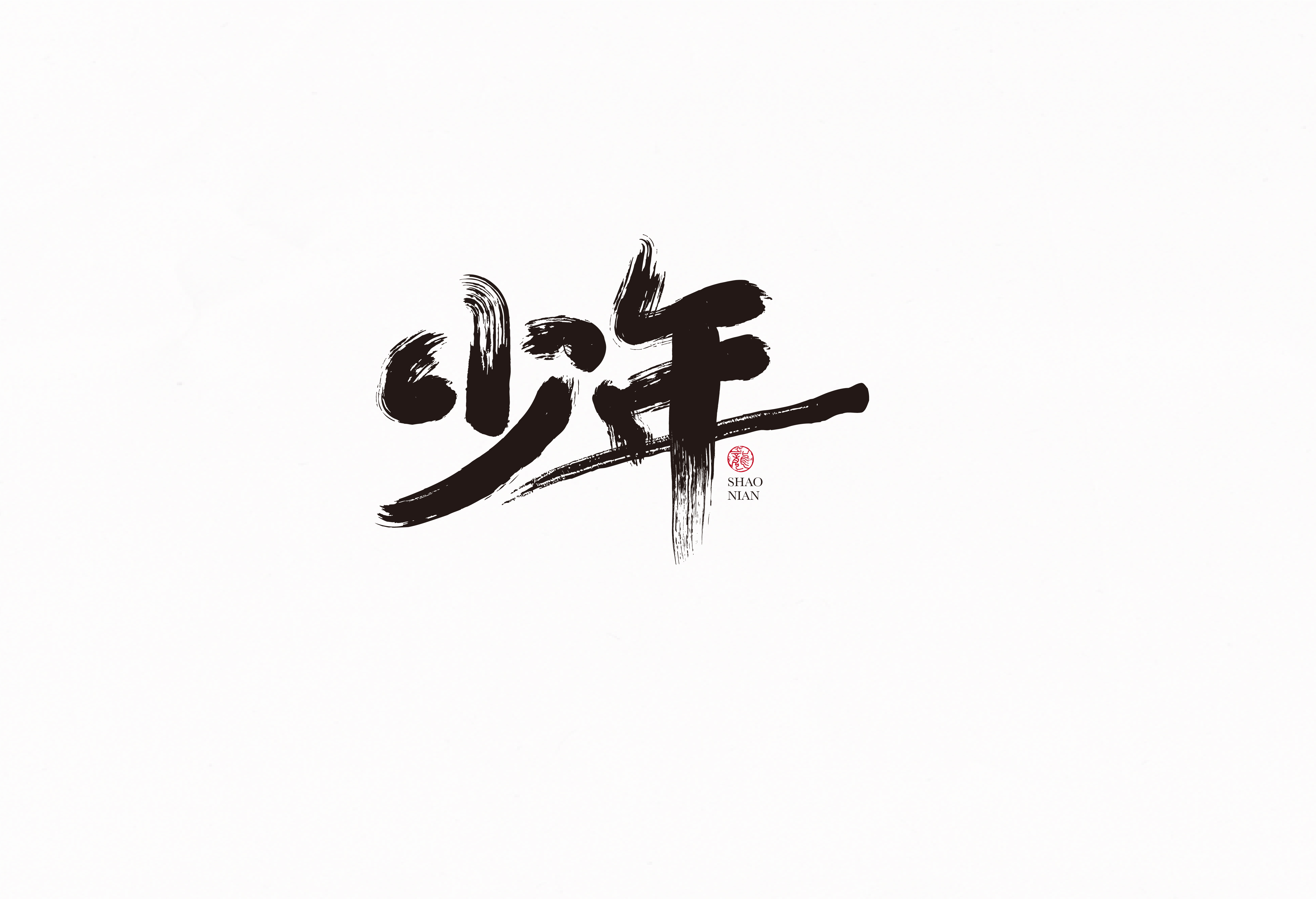 15P Collection of the latest Chinese font design schemes in 2021 #.594
