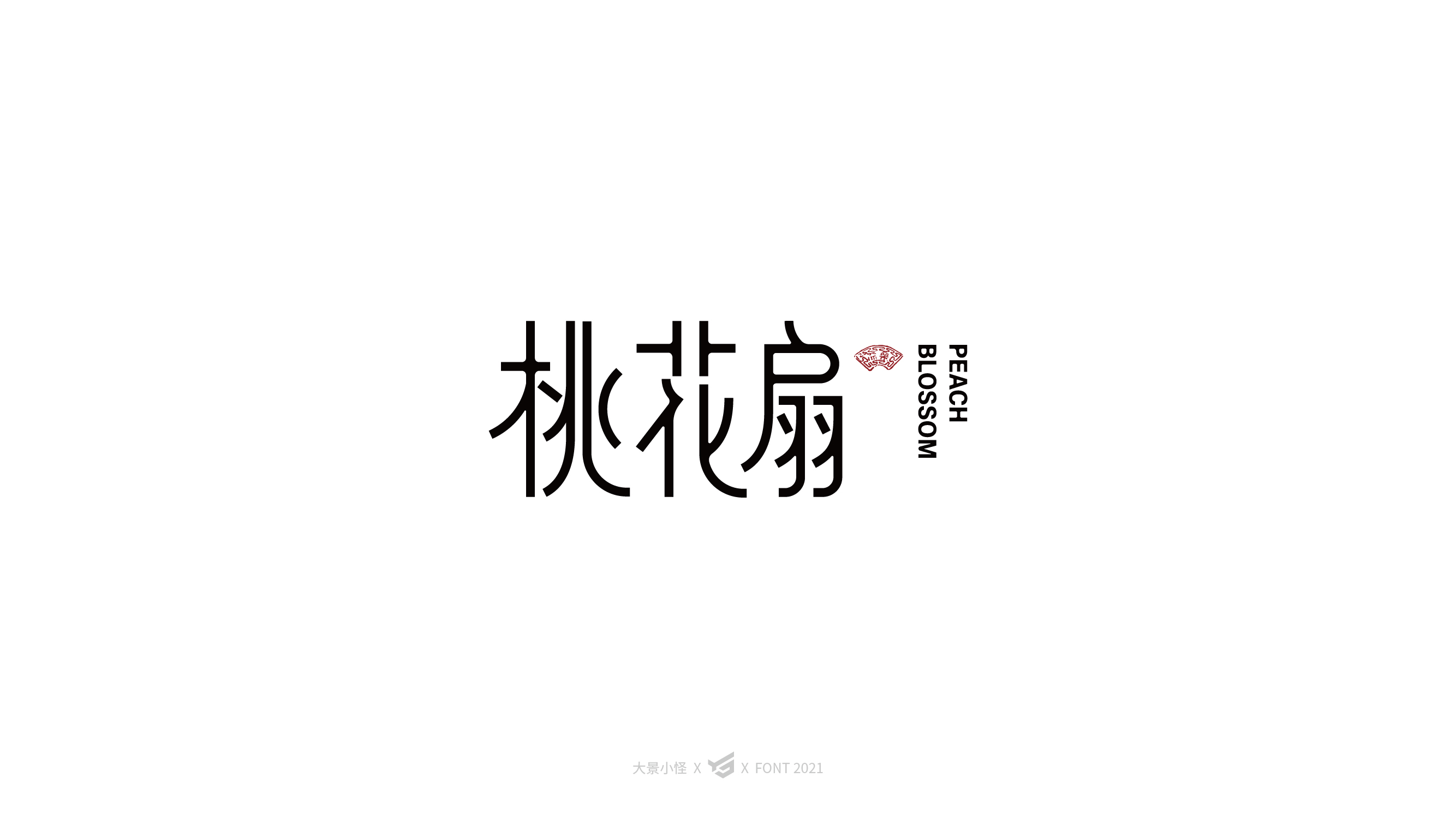 30P Collection of the latest Chinese font design schemes in 2021 #.597