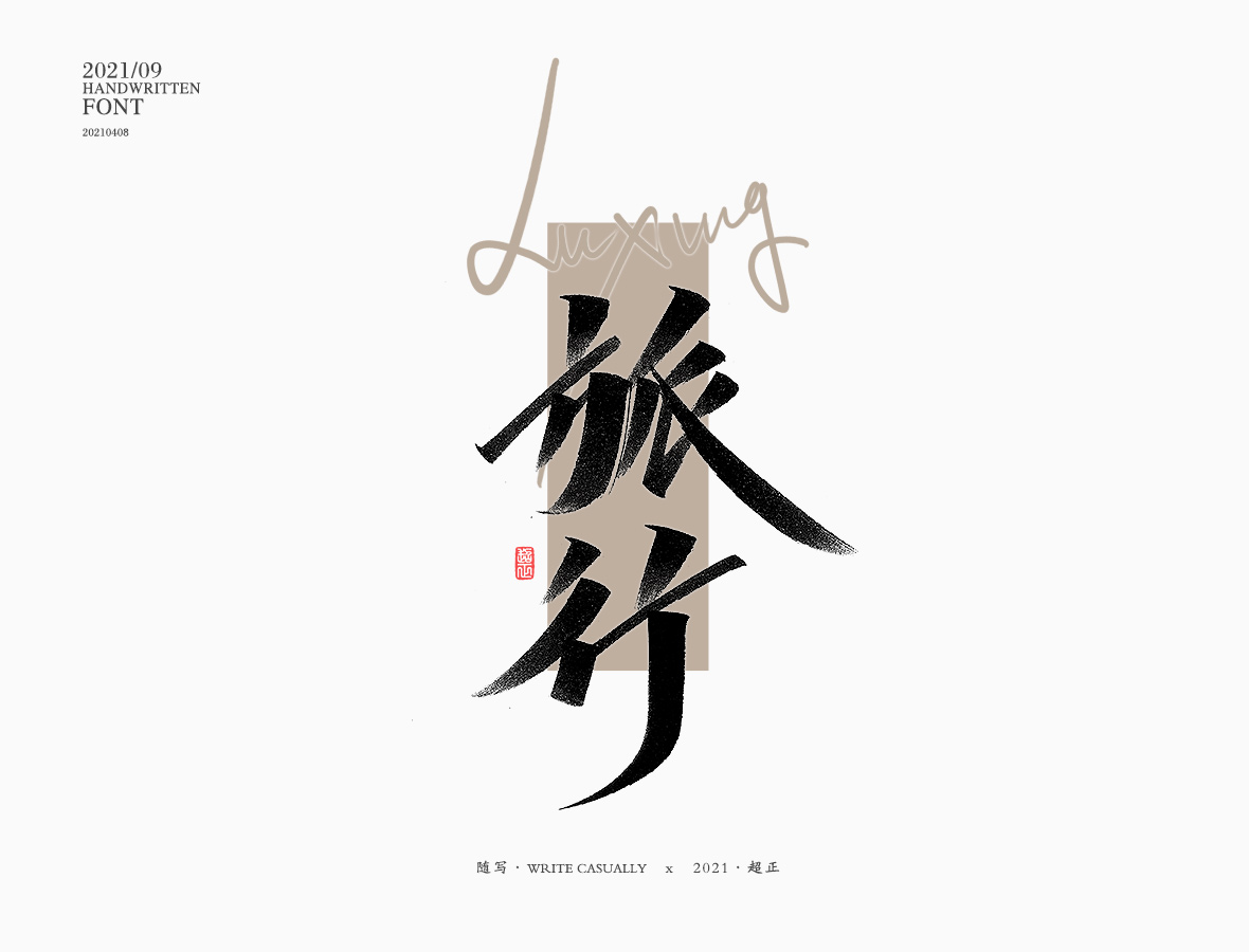22P Collection of the latest Chinese font design schemes in 2021 #.599