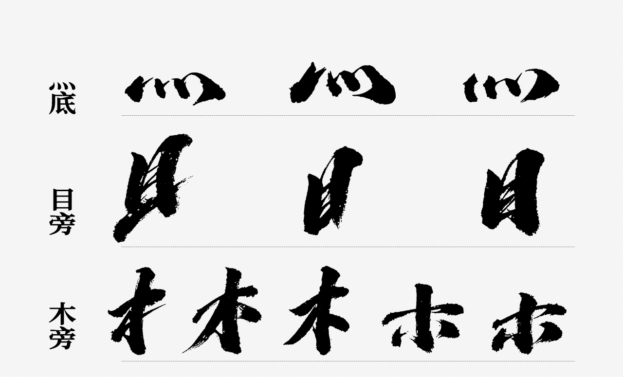 14P Collection of the latest Chinese font design schemes in 2021 #.601