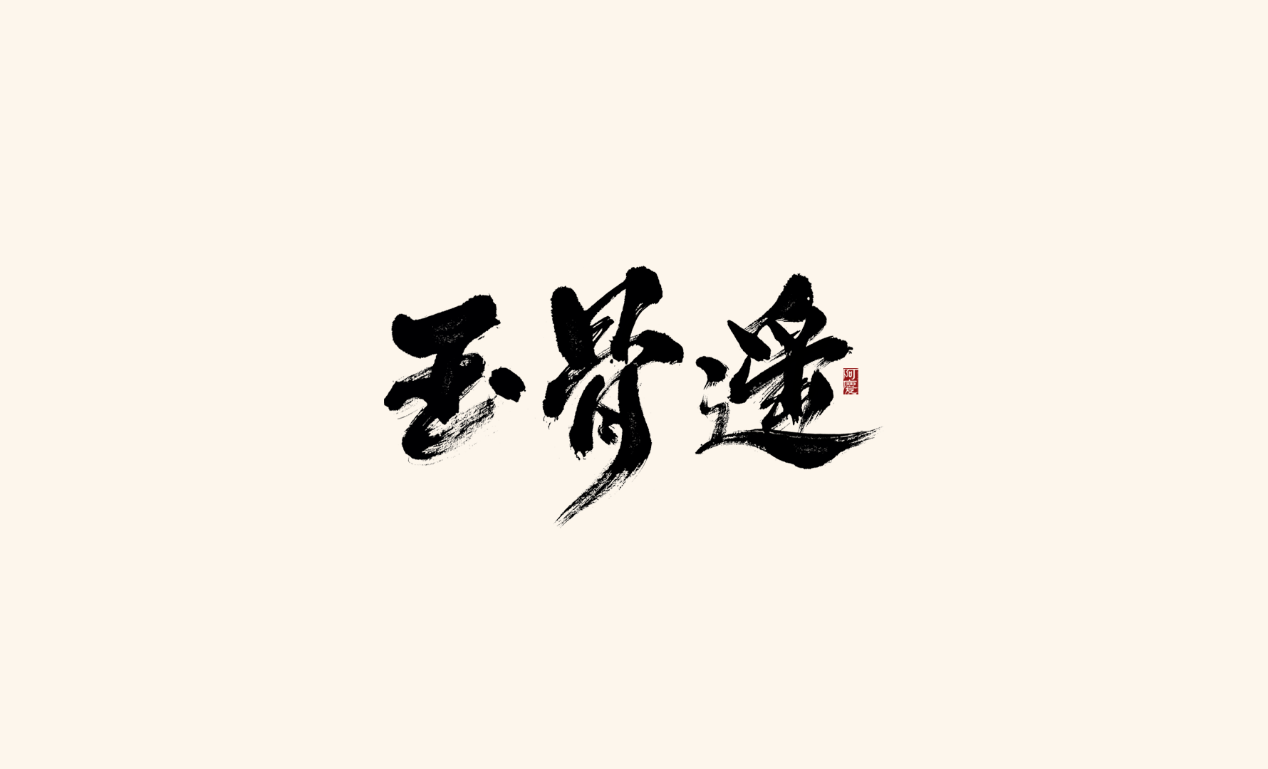 33P Collection of the latest Chinese font design schemes in 2021 #.602