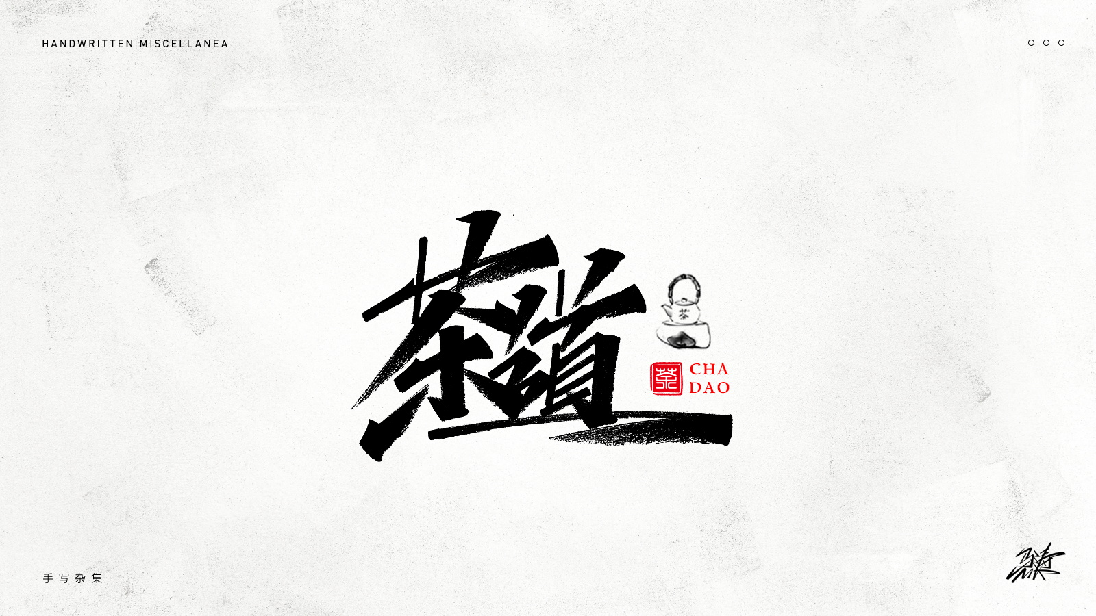 30P Collection of the latest Chinese font design schemes in 2021 #.600