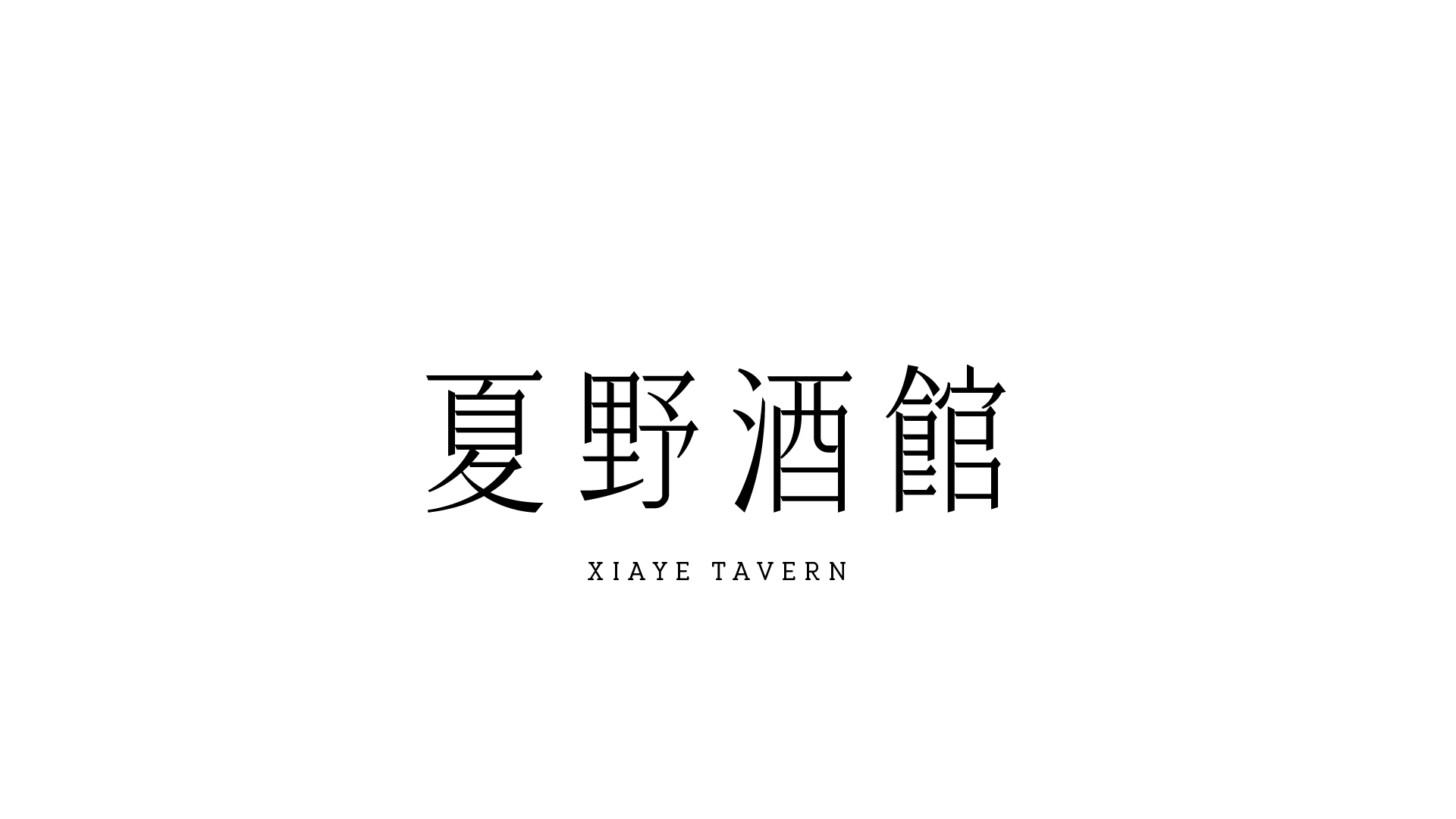 20P Collection of the latest Chinese font design schemes in 2021 #.603