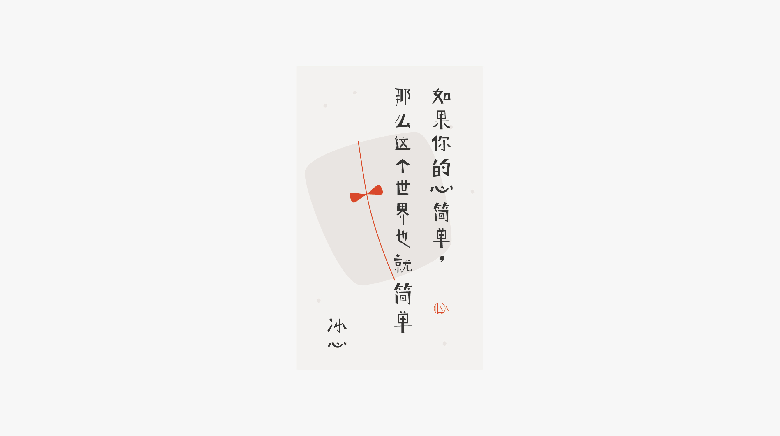 12P Collection of the latest Chinese font design schemes in 2021 #.606
