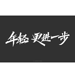 Permalink to 15P Collection of the latest Chinese font design schemes in 2021 #.605