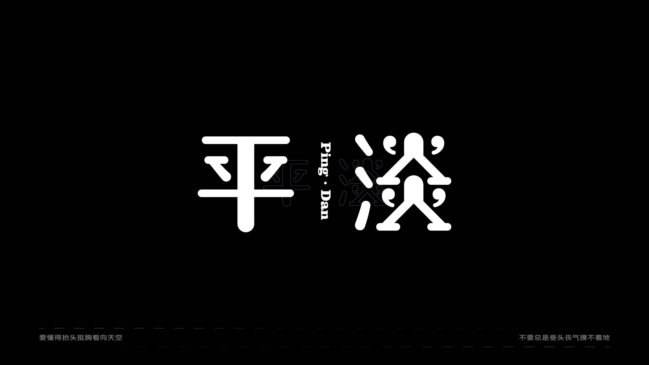 18P Collection of the latest Chinese font design schemes in 2021 #.607
