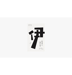 Permalink to 12P Collection of the latest Chinese font design schemes in 2021 #.606
