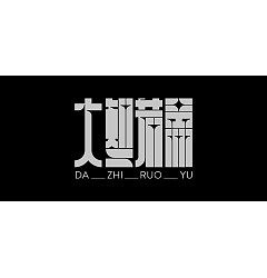 Permalink to 29P Collection of the latest Chinese font design schemes in 2021 #.604