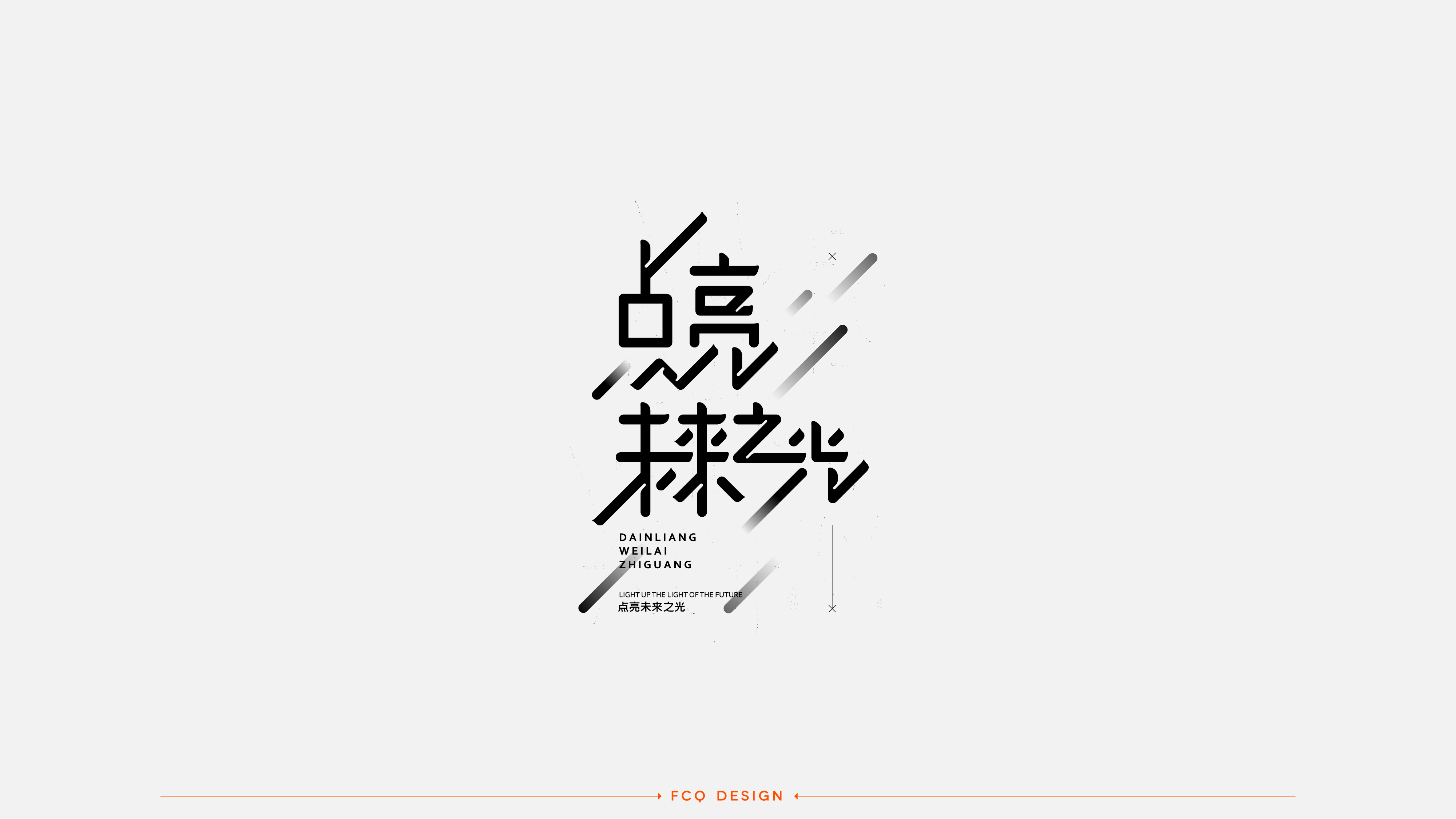 13P Collection of the latest Chinese font design schemes in 2021 #.608