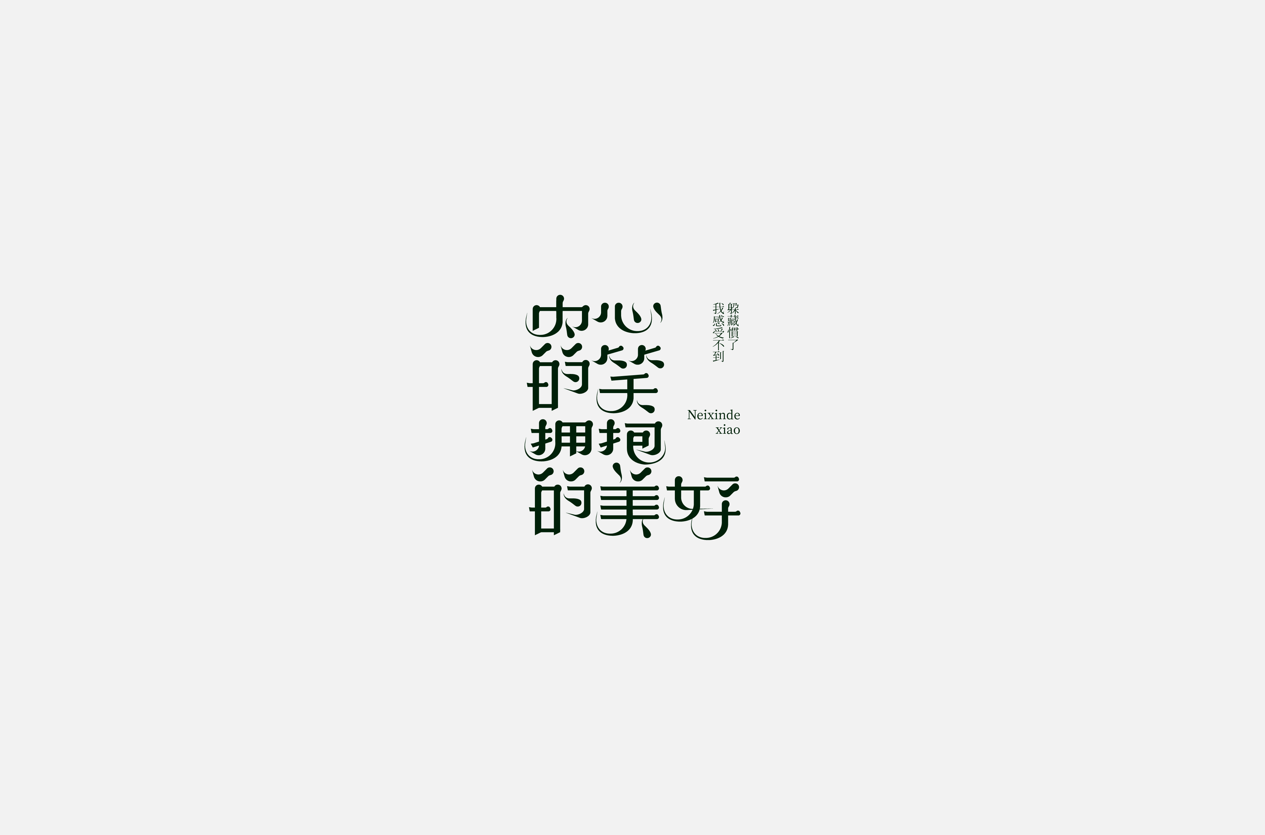 23P Collection of the latest Chinese font design schemes in 2021 #.609