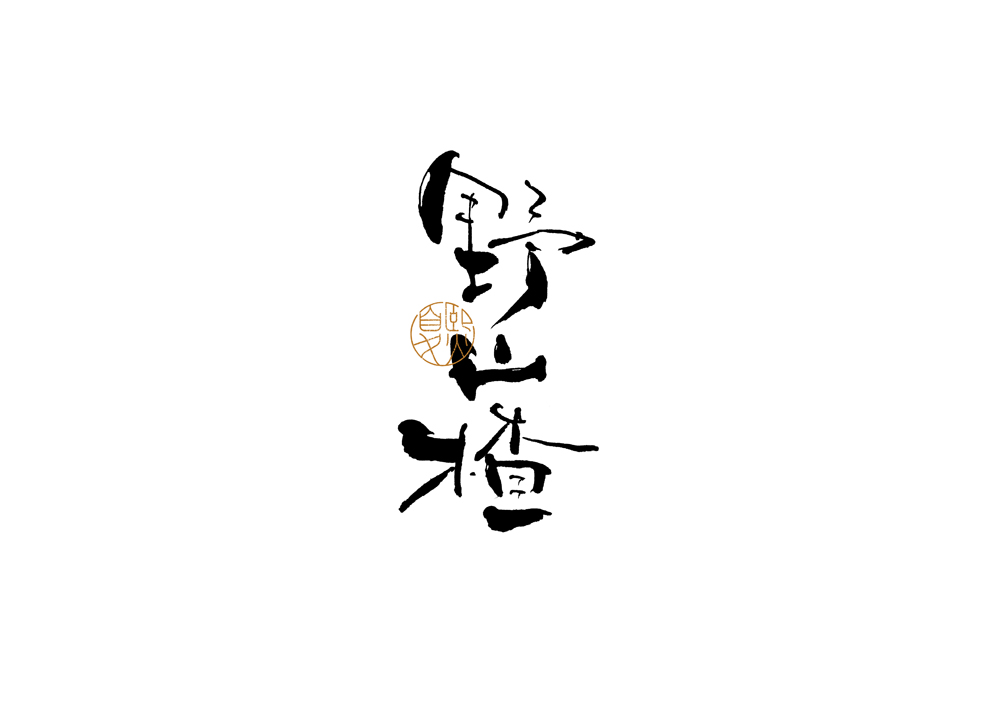 20P Collection of the latest Chinese font design schemes in 2021 #.611