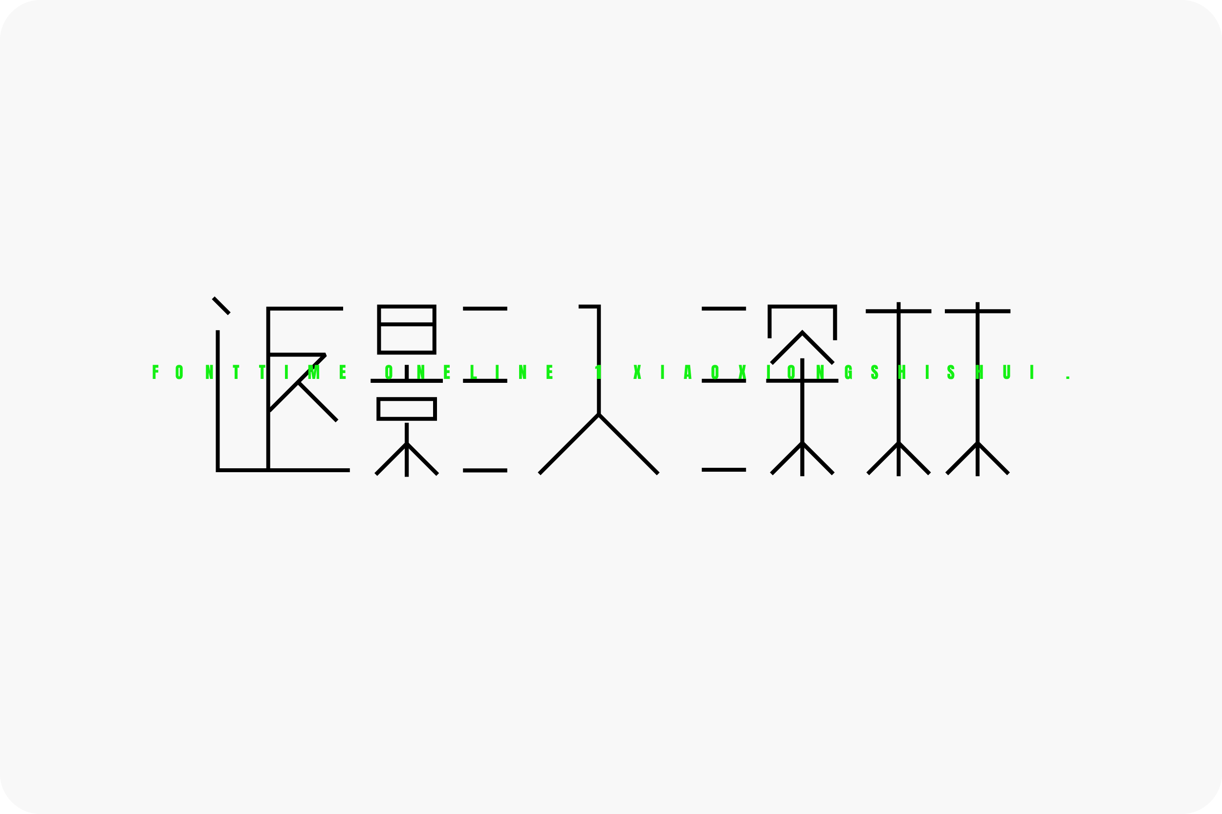 47P Collection of the latest Chinese font design schemes in 2021 #.612