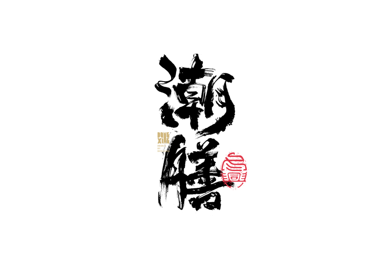 35P Collection of the latest Chinese font design schemes in 2021 #.613