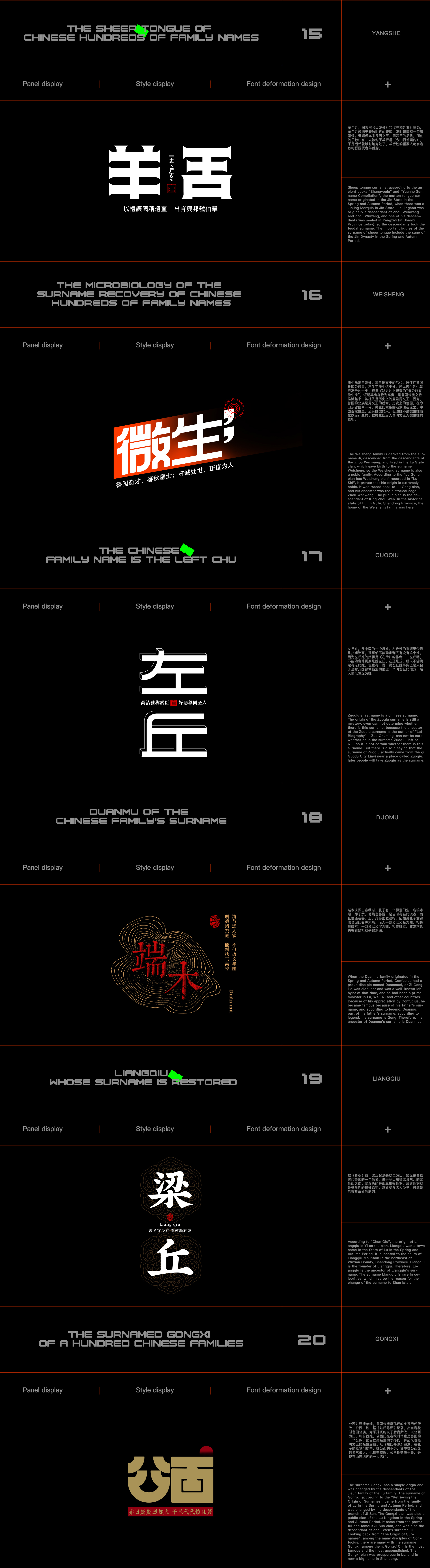5P Collection of the latest Chinese font design schemes in 2021 #.615