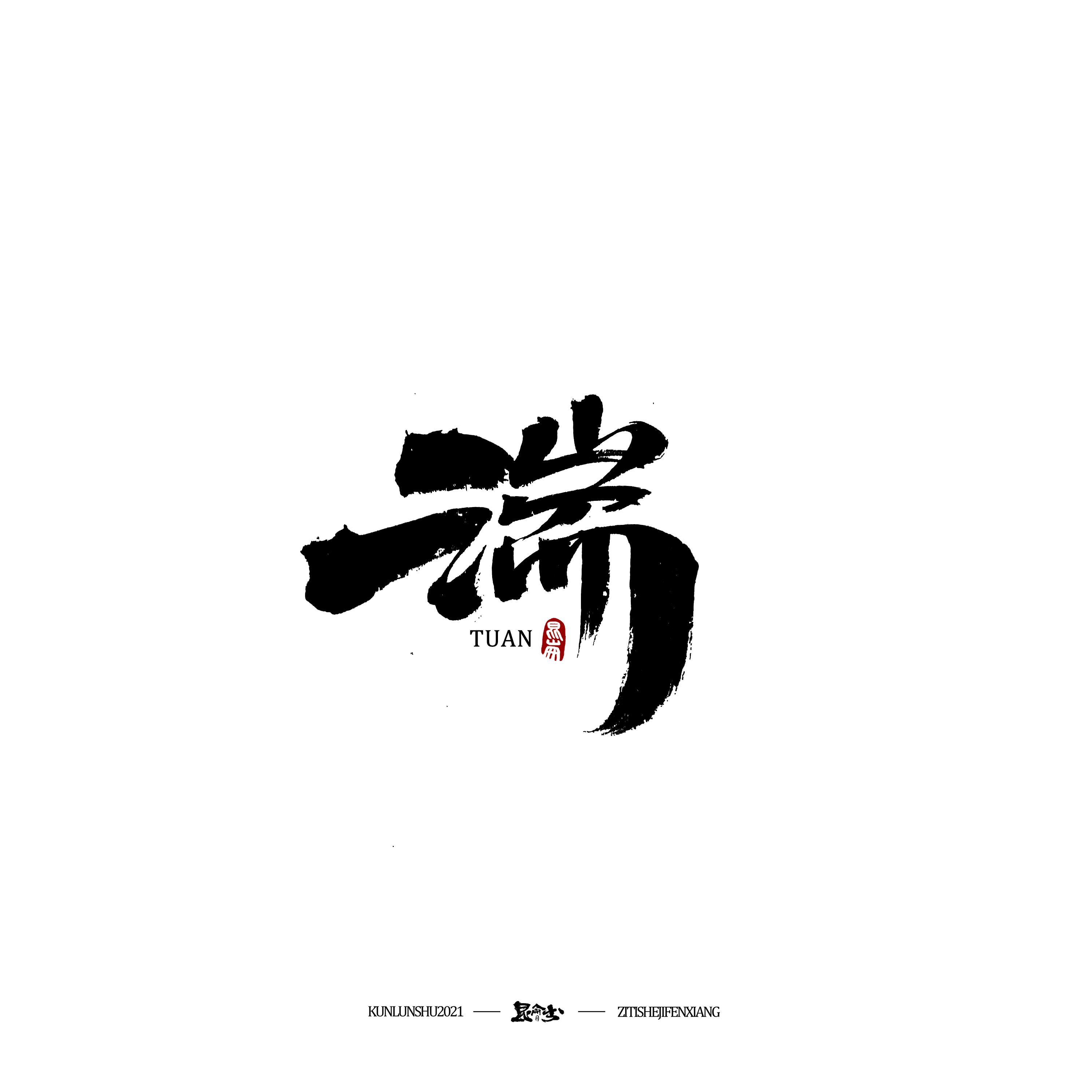 21P Collection of the latest Chinese font design schemes in 2021 #.614