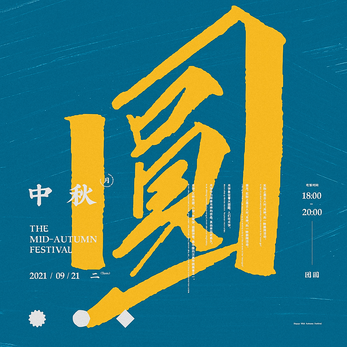 11P Collection of the latest Chinese font design schemes in 2021 #.617