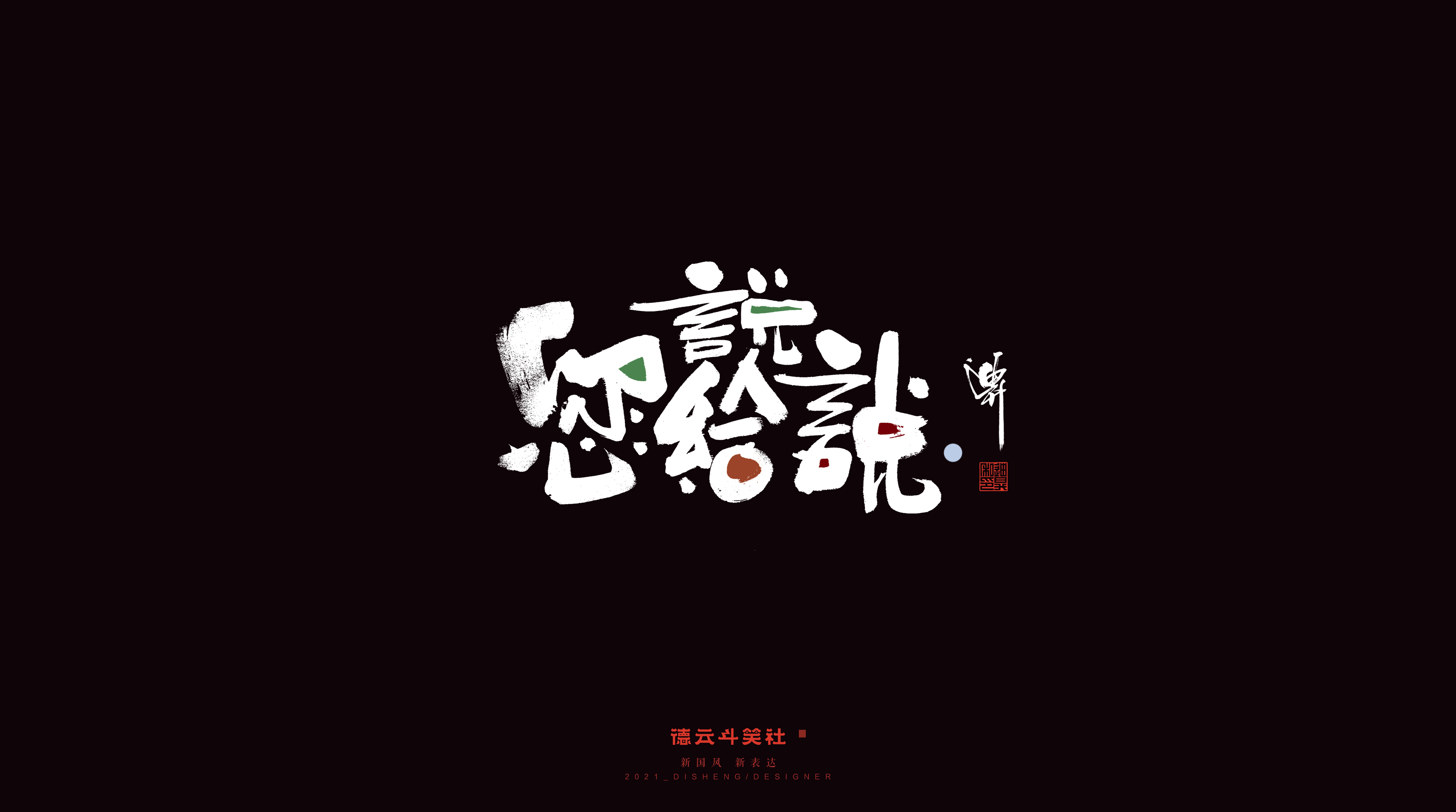 17P Collection of the latest Chinese font design schemes in 2021 #.618