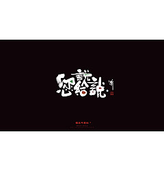 Permalink to 17P Collection of the latest Chinese font design schemes in 2021 #.618