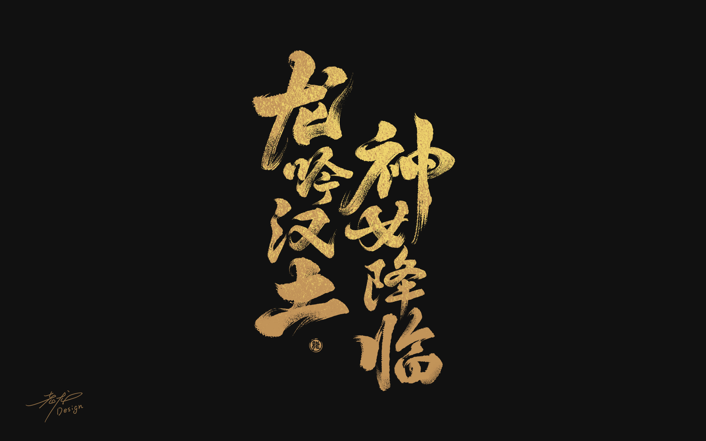 16P Collection of the latest Chinese font design schemes in 2021 #.621