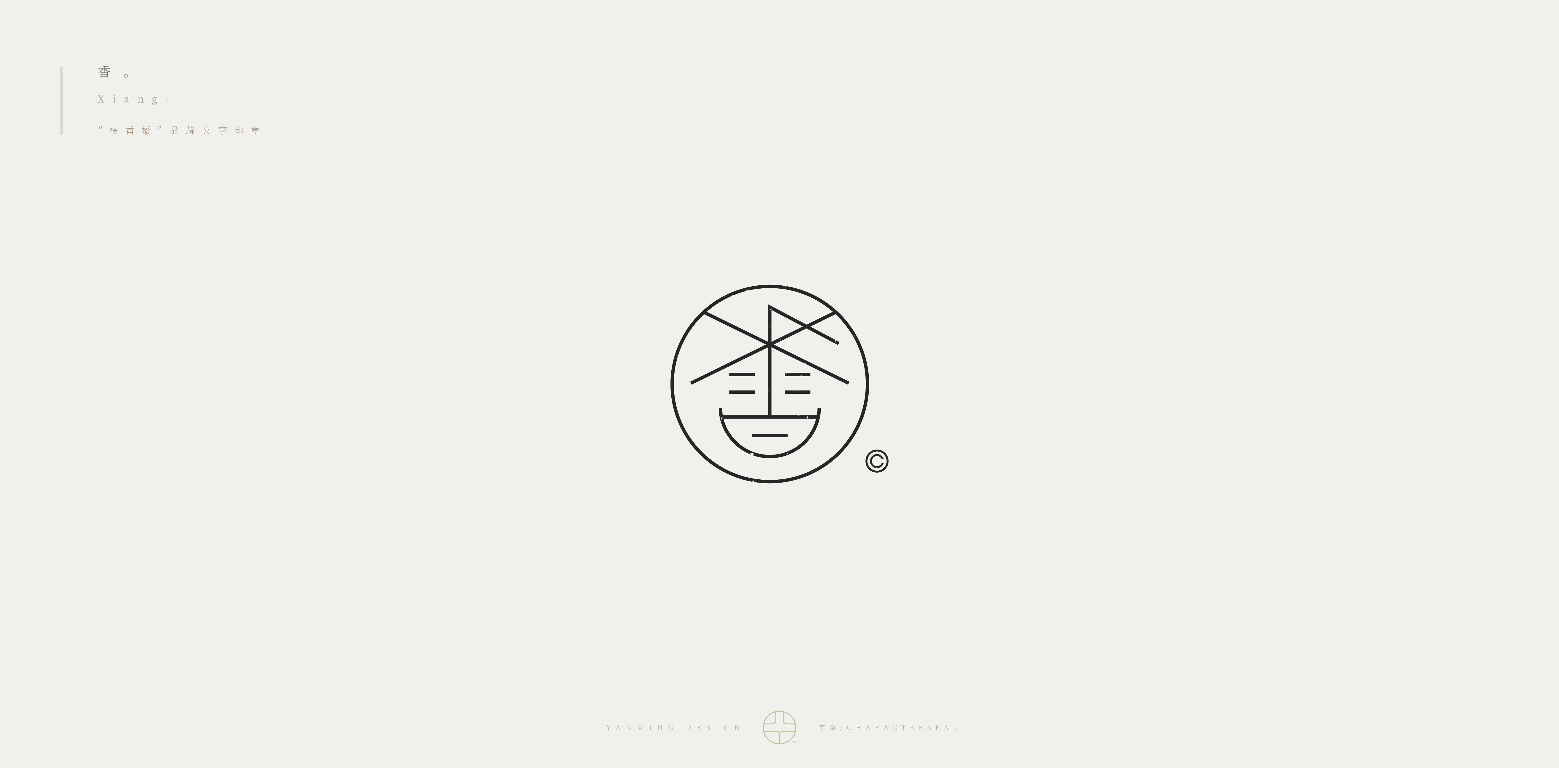 75P Collection of the latest Chinese font design schemes in 2021 #.619