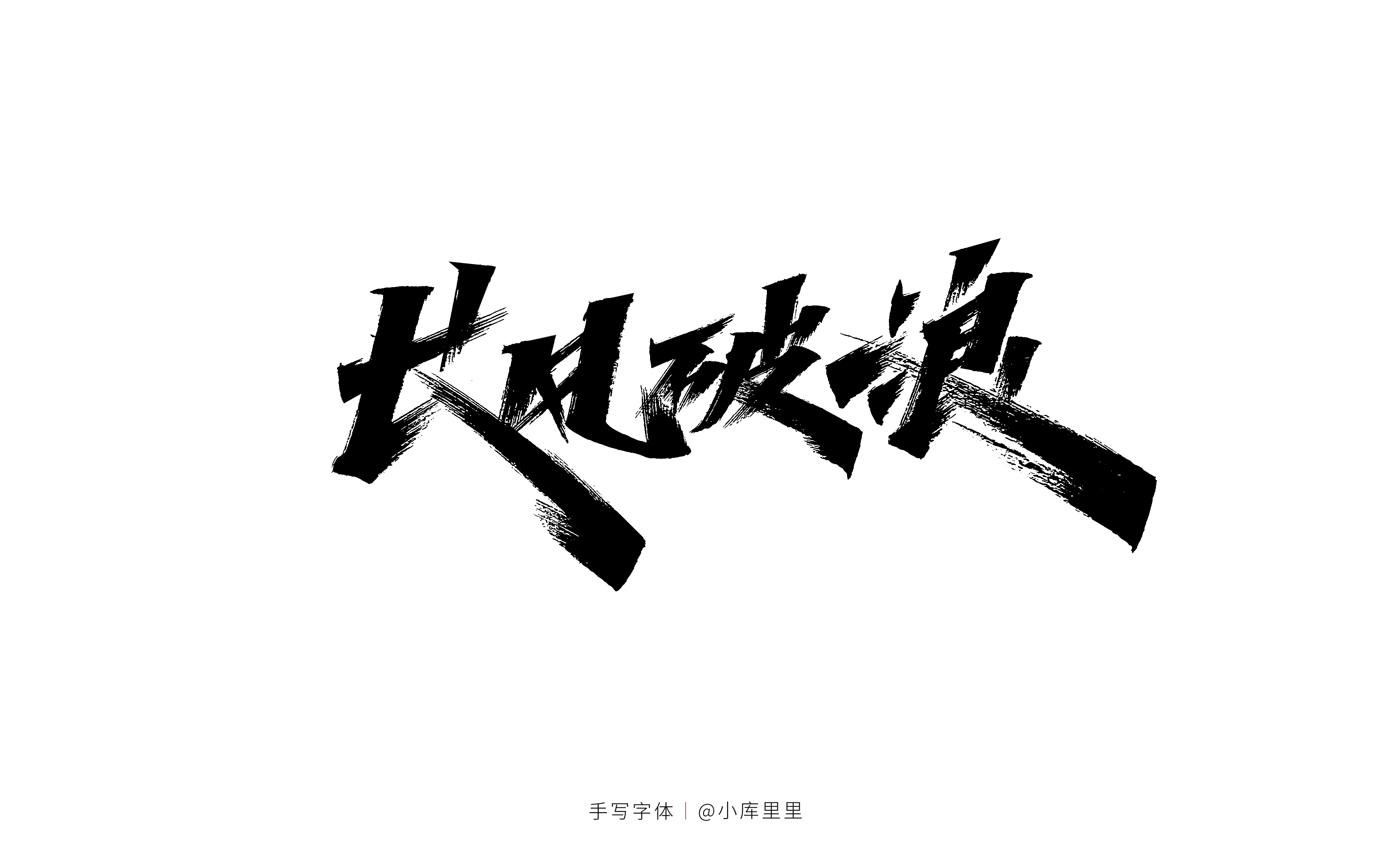 13P Collection of the latest Chinese font design schemes in 2021 #.623