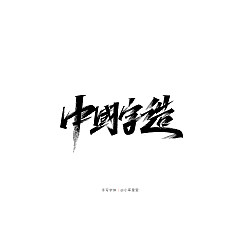 Permalink to 13P Collection of the latest Chinese font design schemes in 2021 #.623