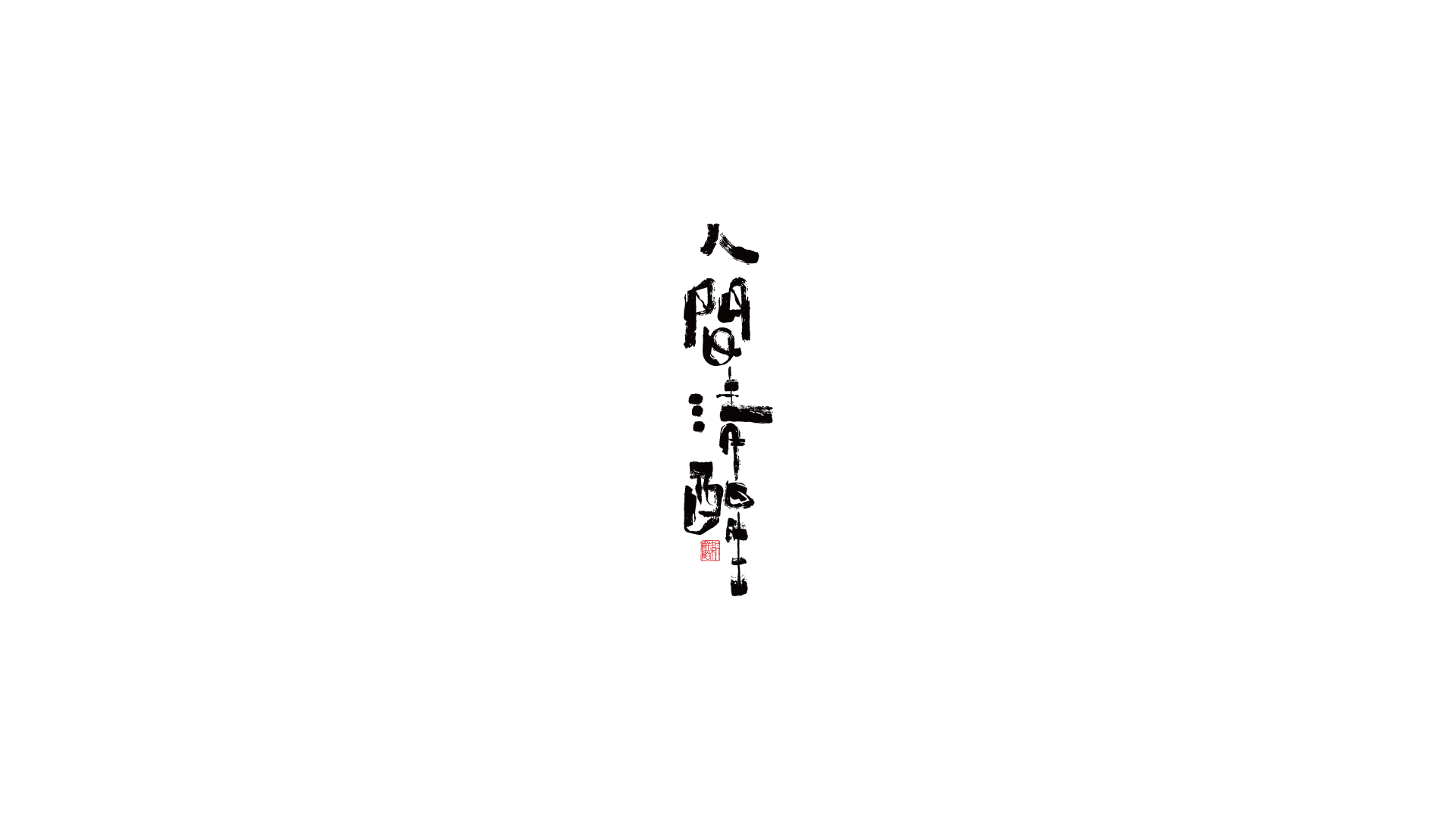 13P Collection of the latest Chinese font design schemes in 2021 #.627