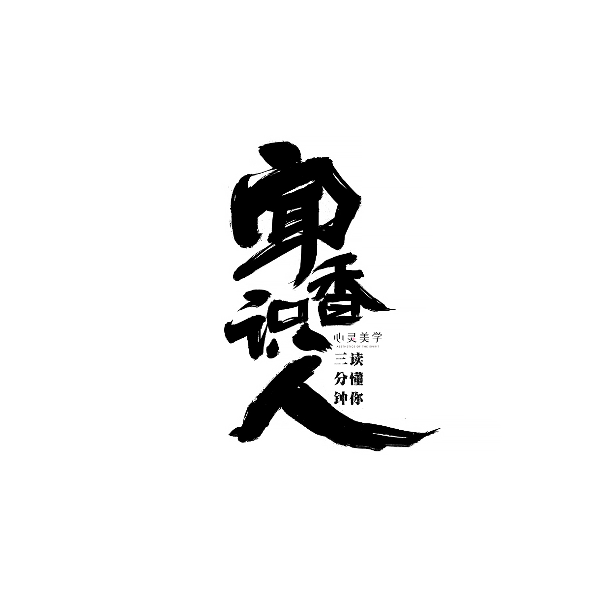22P Collection of the latest Chinese font design schemes in 2021 #.626