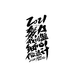 Permalink to 22P Collection of the latest Chinese font design schemes in 2021 #.626