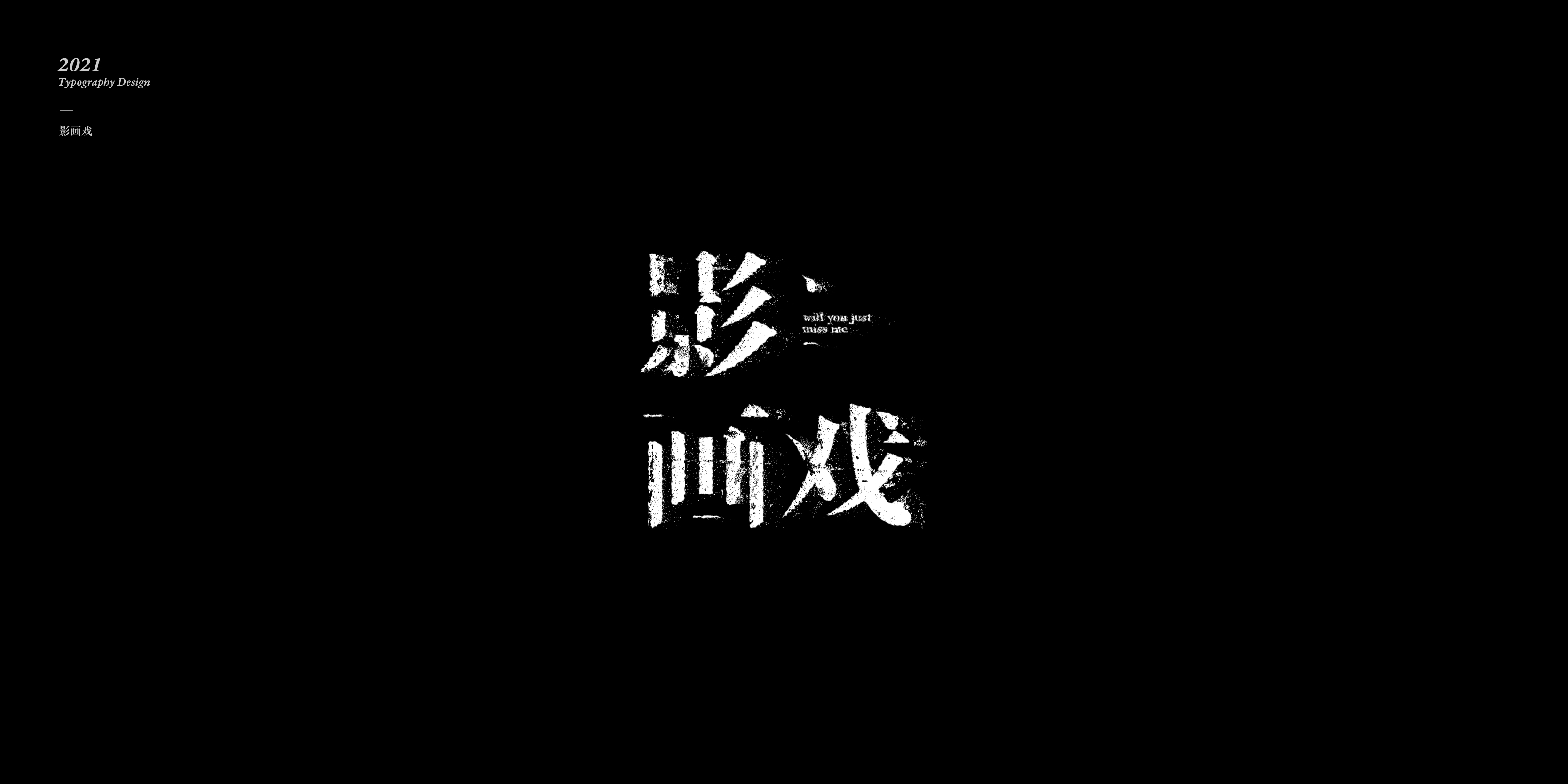 18P Collection of the latest Chinese font design schemes in 2021 #.629