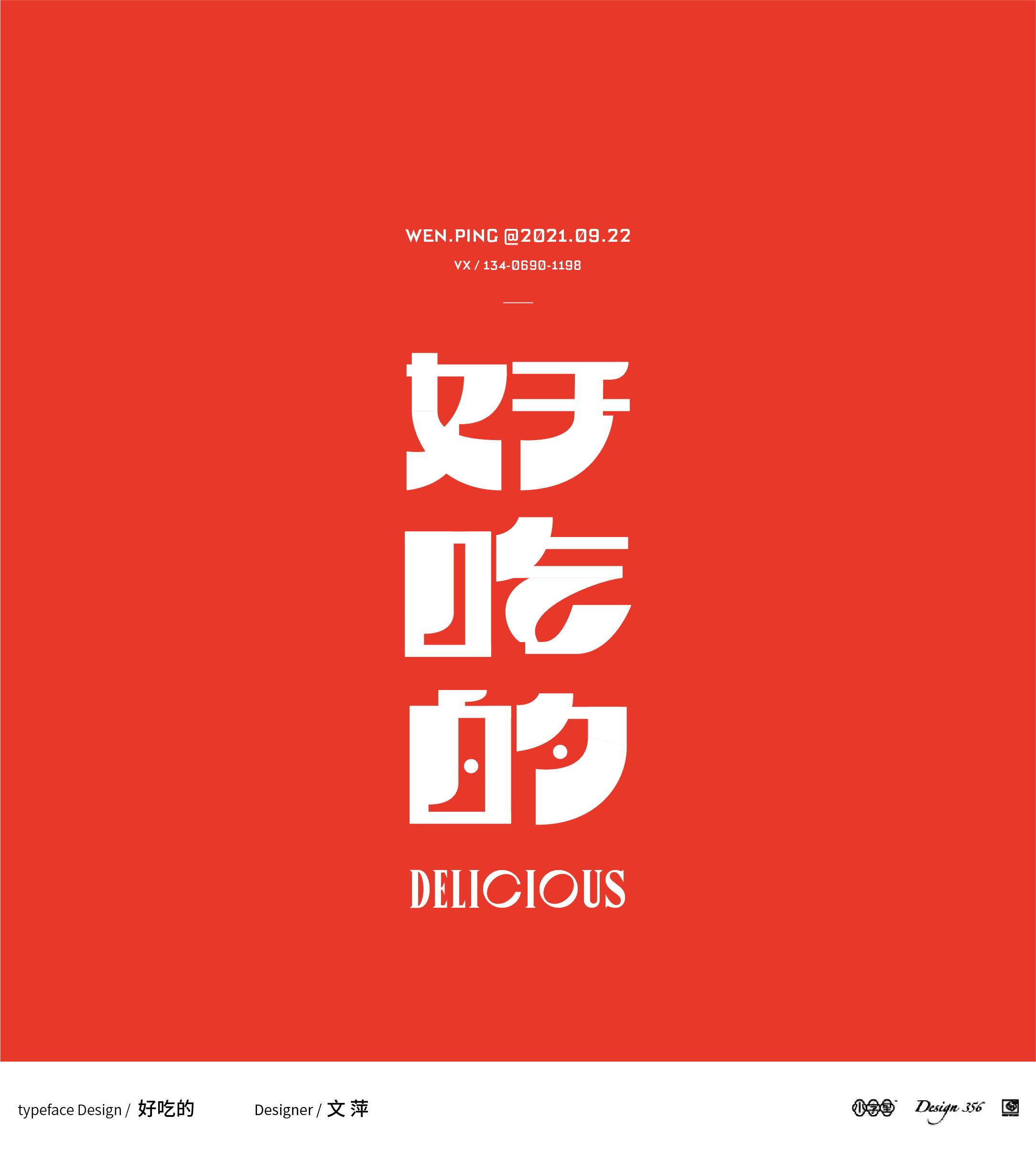 11P Collection of the latest Chinese font design schemes in 2021 #.628
