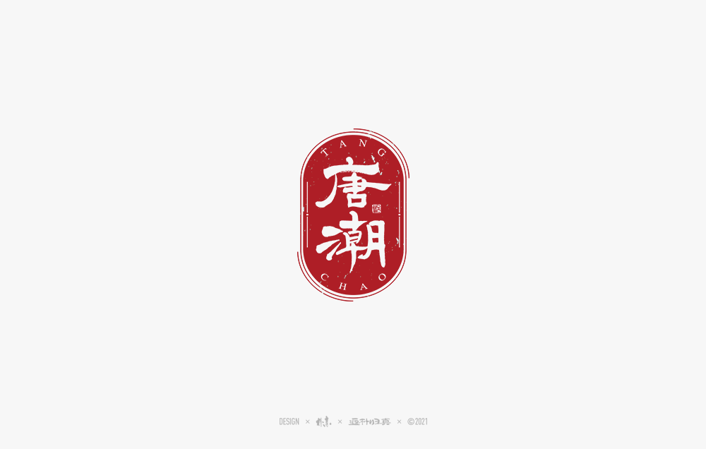 13P Collection of the latest Chinese font design schemes in 2021 #.630