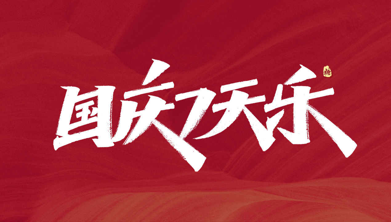 14P Collection of the latest Chinese font design schemes in 2021 #.631