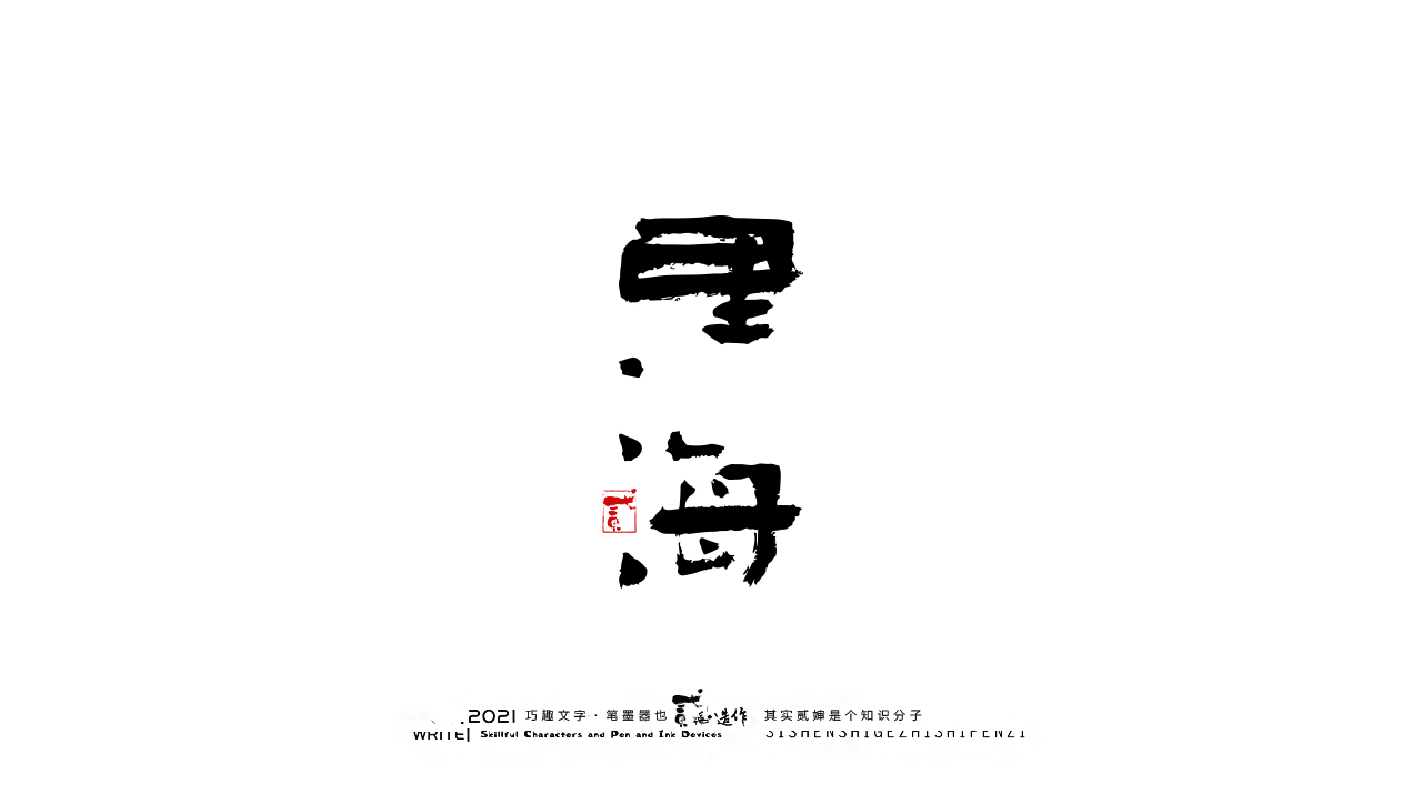 21P Collection of the latest Chinese font design schemes in 2021 #.632