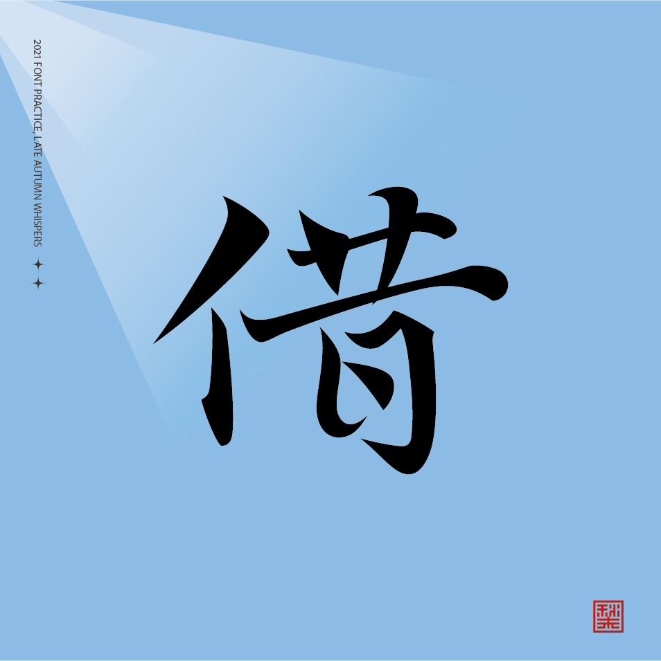 12P Collection of the latest Chinese font design schemes in 2021 #.634