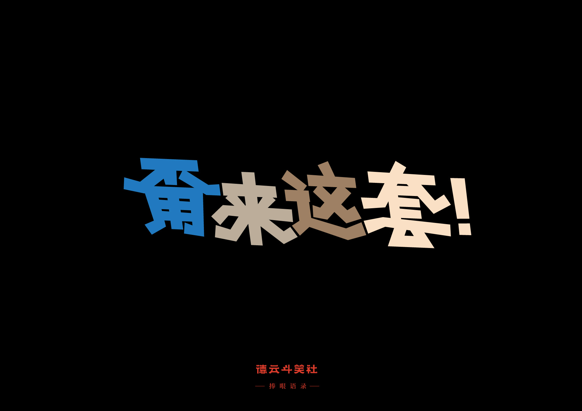 9P Collection of the latest Chinese font design schemes in 2021 #.635