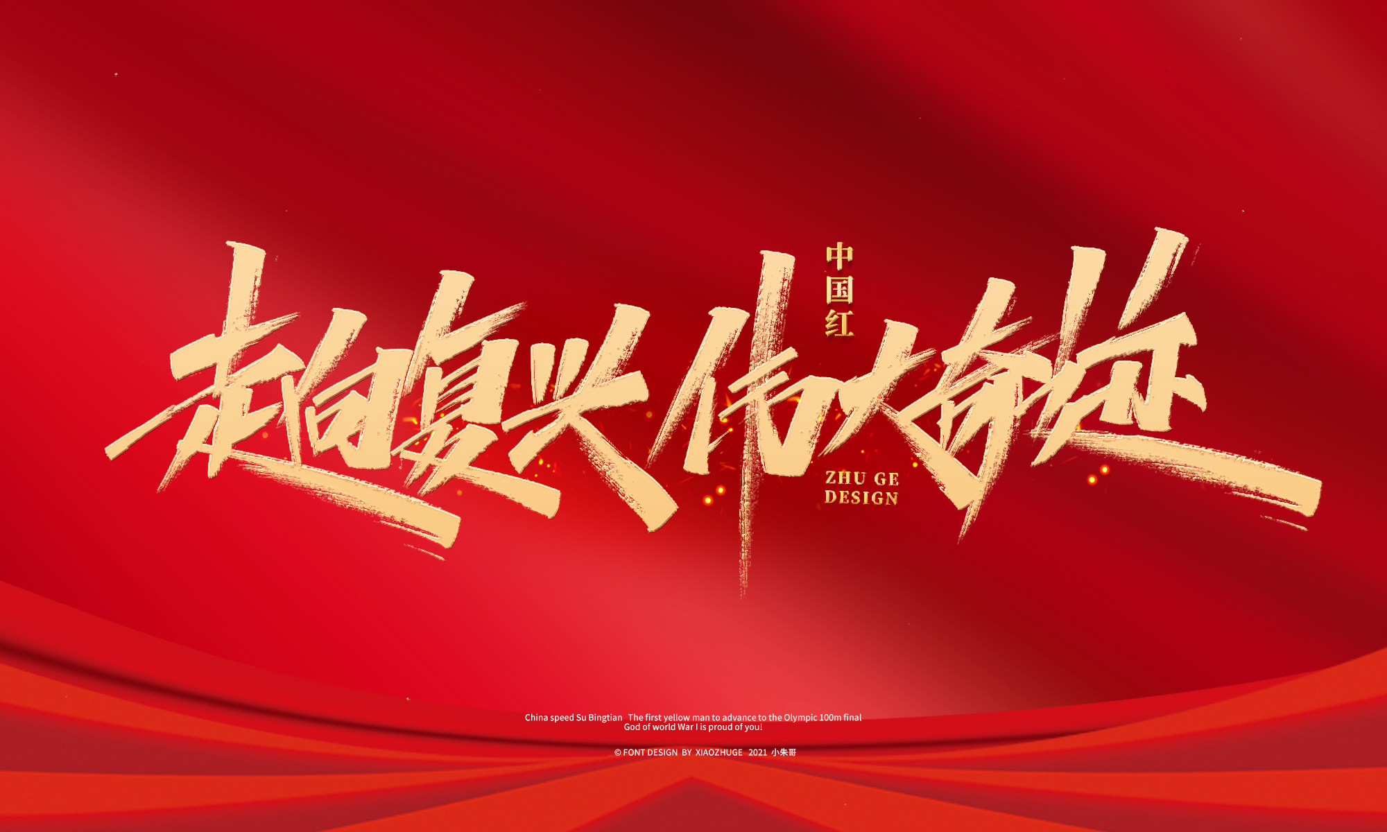 16P Collection of the latest Chinese font design schemes in 2021 #.633